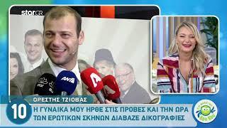 Ορέστης Τζιόβας: Έγκυος η σύζυγος του;