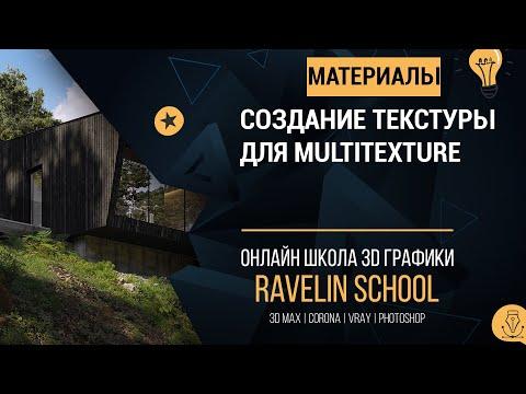 multitexture - Myhiton