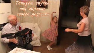 """Танцует внучка под гармонь своего дедушки... Вальс из к/ф """"Атаман Кодр"""" /гармонь Наталенко В. П."""