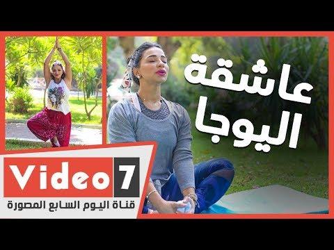 عاشقة اليوجا.. نرمين هربت من الضغوط بالرياضة في الشارع  - 14:01-2020 / 4 / 5