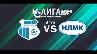 ДЮСШ 3 87   НЛМК 81 02.09.2018 Лига Империи спорта