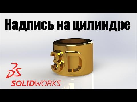 Как сделать надпись на цилиндре в SOLIDWORKS