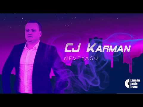 CJ Karman - NEVTYAGU | Не в тягу [OFFICIAL AUDIO]