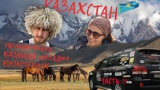 Магадан - Москва, через 6 стран. Серия 15, Казахстан Алма-Ата,  едем в Киргизию.