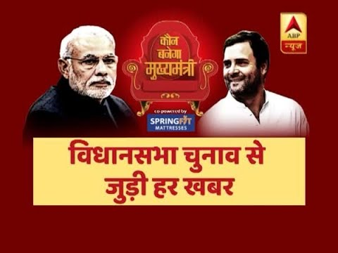 Kaun Banega Mukhyamantri(31.07.2018): Ashok Gehlot Pitches For Next Rajasthan CM Candidate Mp3