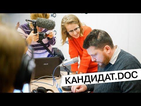 Кандидат.doc: Собчак и Волков (Полная версия разговора за кадром) [15/01/18]