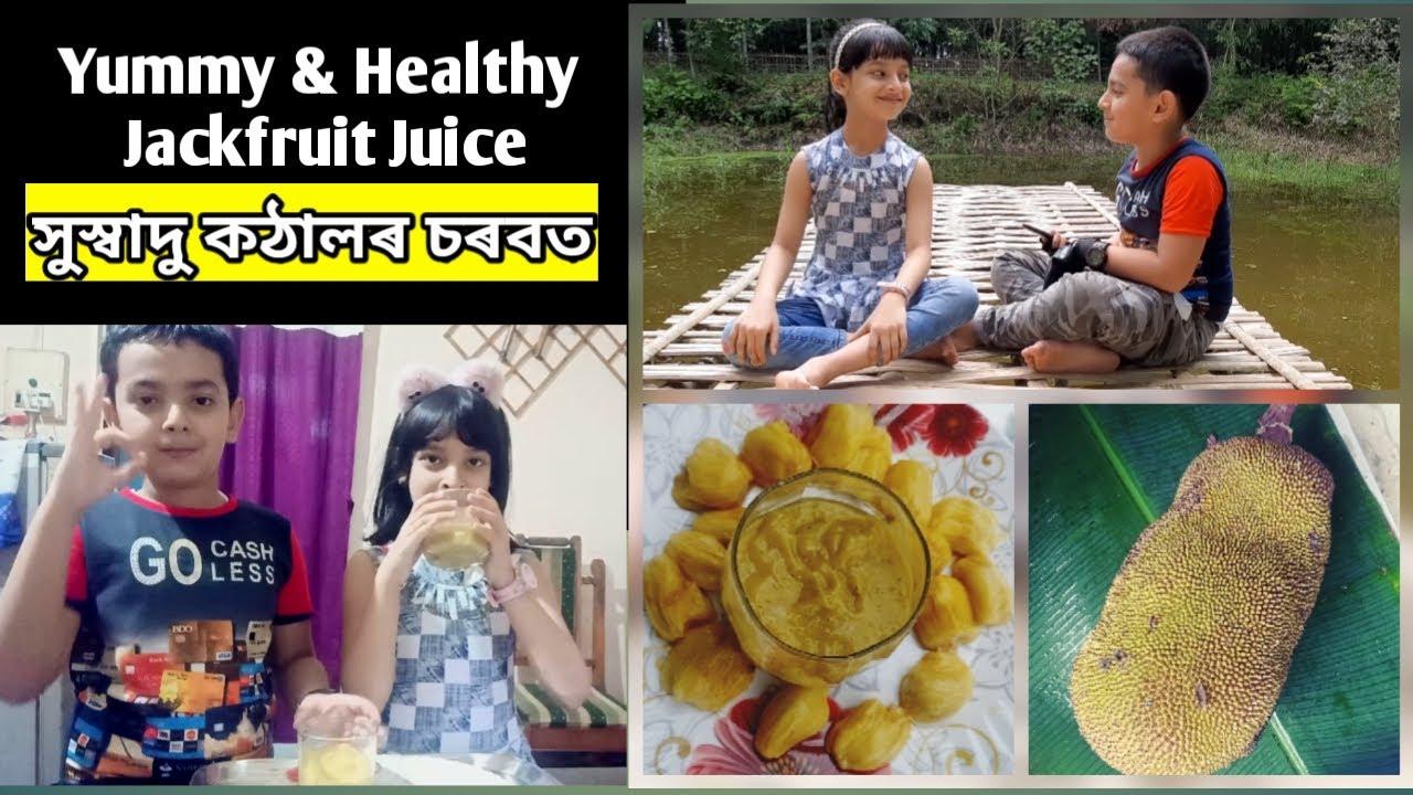 কঠালৰ চৰবতৰ ৰেচিপি | Jackfruit Juice | Easy & Healthy Juice