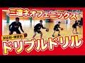 【プロも実践】ドリブルドリルwith三遠ネオフェニックスyoung players