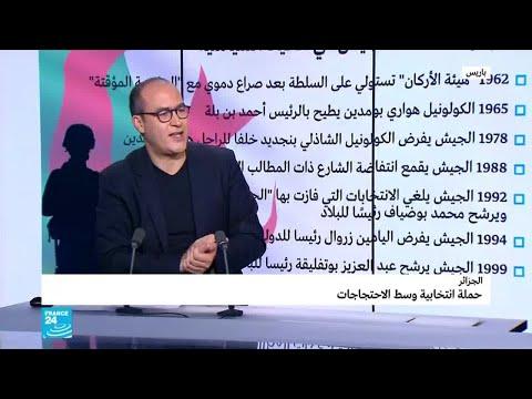 الجزائر: حملة انتخابية وسط الاحتجاجات  - نشر قبل 2 ساعة
