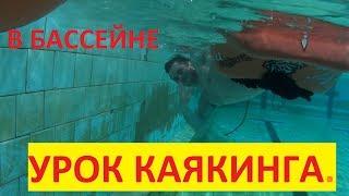 Урок каякинга в бассейне. Новокузнецк.