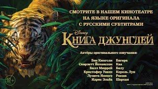 «Книга джунглей» — оригинальная версия с субтитрами в СИНЕМА ПАРК
