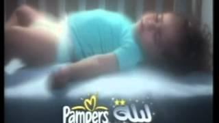 couches bebe pampers al afdhal jafef fi tunis prix 12 000 dt 30