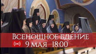 Трансляция. Всенощное бдение. 18:00 (МСК) 09 мая 2020
