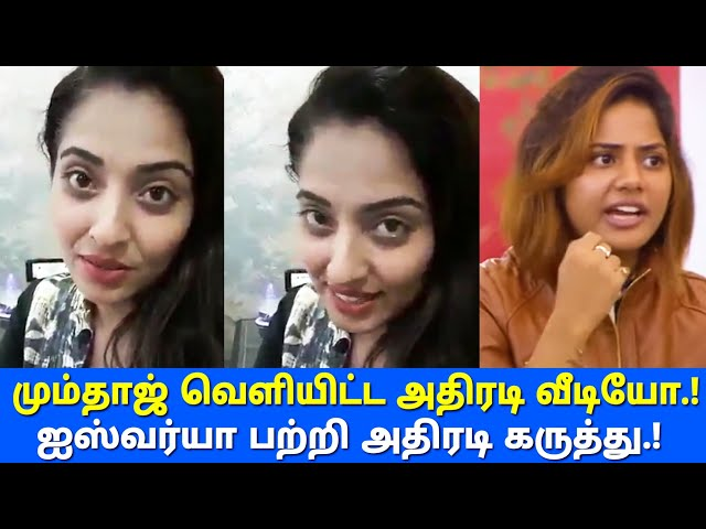 ???????? ????????? ?????? Video ! ???????? ????? ?????? ??????? | Bigg Boss 2 Tamil | Mumtaz