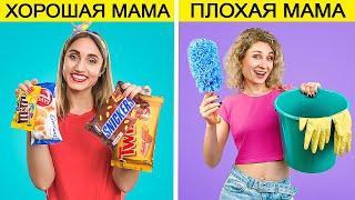 Плохая мама против хорошей
