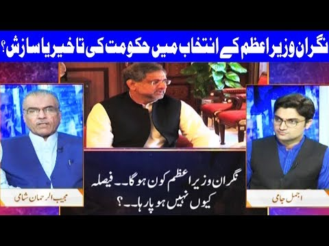 Nuqta E Nazar With Ajmal Jami - 22 May 2018 - Dunya News