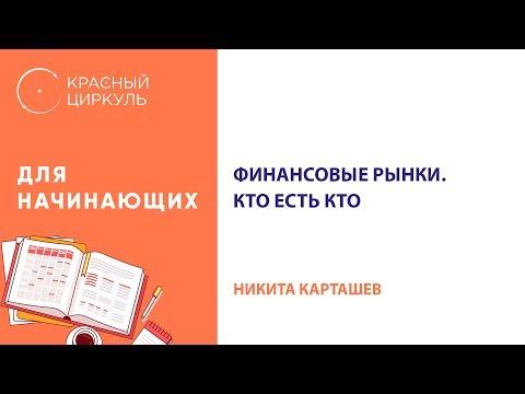 Финансовые рынки. Кто есть кто - Никита Карташев