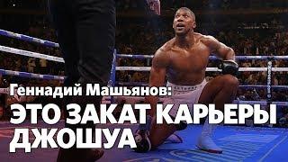 Геннадий Машьянов: Джошуа – искусственно раздутая фигура
