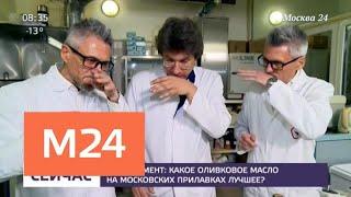Смотреть видео Какое оливковое масло на московских прилавках лучшее - Москва 24 онлайн