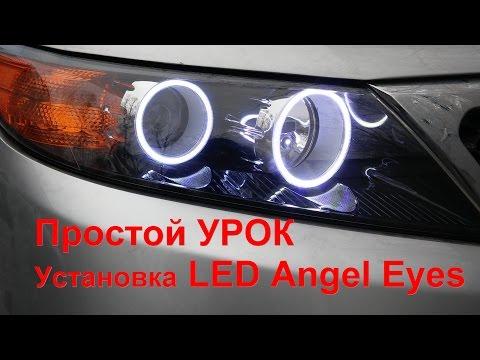 ПРОСТАЯ установка Светодиодных Ангельских Глазок ДХО