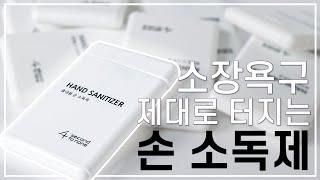 [제품홍보] 세컨투넌 휴대용 손 소독제 15초. ver