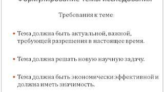 Лекция 3. Этапы процесса научных исследований.