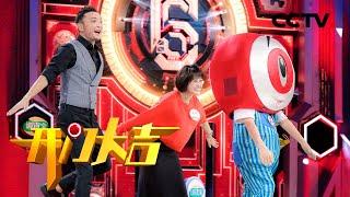 《开门大吉》 20201221| CCTV综艺 - YouTube