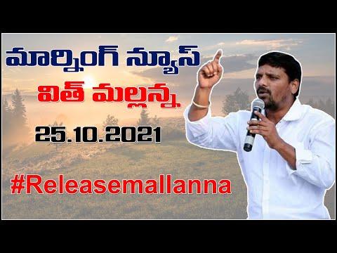 # Live Morning News With Mallanna 25-10-2021|| #RELEASEMALLANNA || QNews || QNewsHD teluguvoice