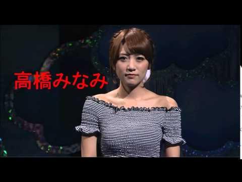 【AKB48】 壮絶 引退の真相を激白 高橋みなみ