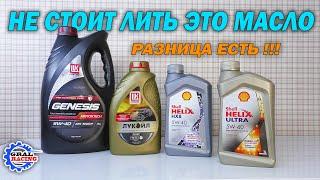 Лукойл Генезис Armortech - Лукойл Люкс - Shell HX8 - Shell Helix Ultra 5w40