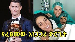 የእግር ኳሱ ኮከብ ክርስቲያኖ ሮላንዶ የፈፀመው አነጋጋሪ ድርጊቶች | Ethiopia: Cristiano Ronaldo Lifestyle, Biography