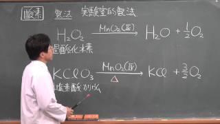 【化学】無機化学④~酸素とその性質~