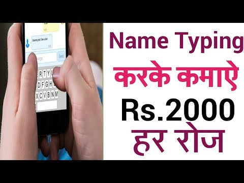 earn money by typing online