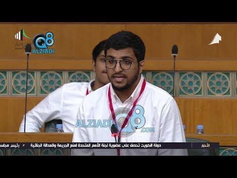 كلمة الطالب محمد حمود المطيري من جلسة برلمان الطالب الخامس 19-4-2018  - نشر قبل 49 دقيقة