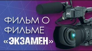 Фильм о фильме «Экзамен» Руслана Тихомирова