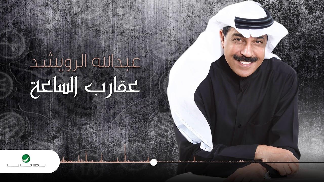 1c47ed2907190 Abdullah Al Ruwaished ... Aagareb El Saah