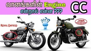 what is CC of engine Tamil / all  vehicle cc explain