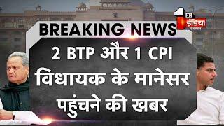 2 BTP और 1 CPI विधायक के Manesar पहुंचने की खबर!
