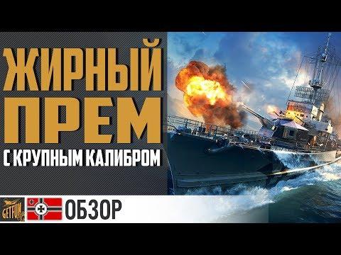 Эсминец Z39 - немецкое качество! 😉 World of Warships