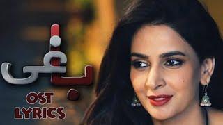 Baaghi OST Full Song   Shuja Haider  Baaghi song   Lyrical Video