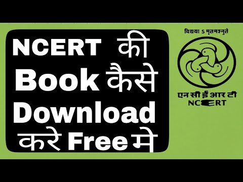 NCERT ki book kaise download kare | how to download ncert books in android in hindi