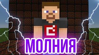 Download Minecraft музыка - МОЛНИЯ (Дима Билан) | Четыре разных звука | НОТНЫЙ БЛОК Mp3 and Videos