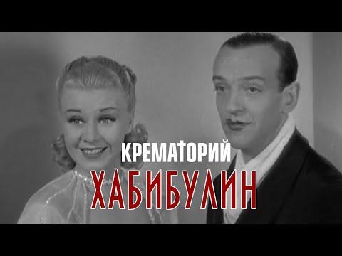 Смотреть клип Крематорий - Хабибулин