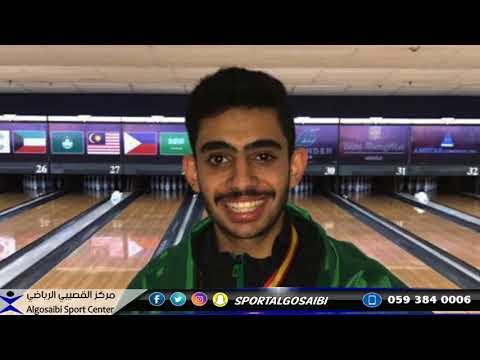 Saudi Bowling bowling101