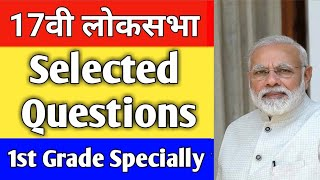 17th Lok sabha election 2019 important question by gk tricks education | railway ntpc and all exam