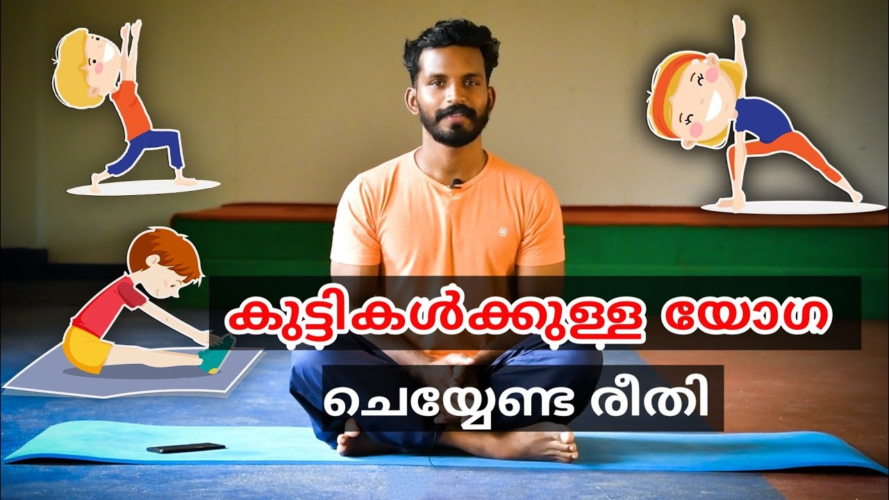 YOGA For Children    yoga day special   yoga malayalam