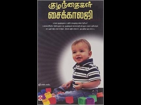 Child Psychology Book