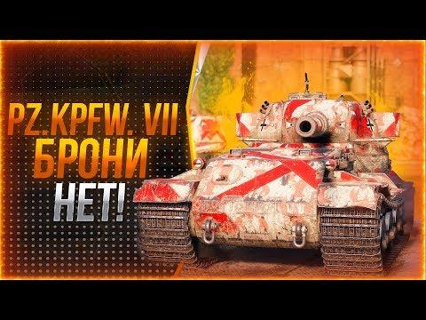 Pz.Kpfw VII - Как играть ,если он не танкует ? (гайд)