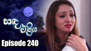 Sanda Eliya - සඳ එළිය Episode 240 | 28- 02 - 2019 | Siyatha TV Thumbnail