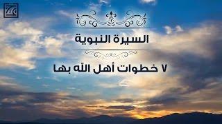 ٧ خطوات أهل الله بها النبي للرسالة - السيرة النبوية